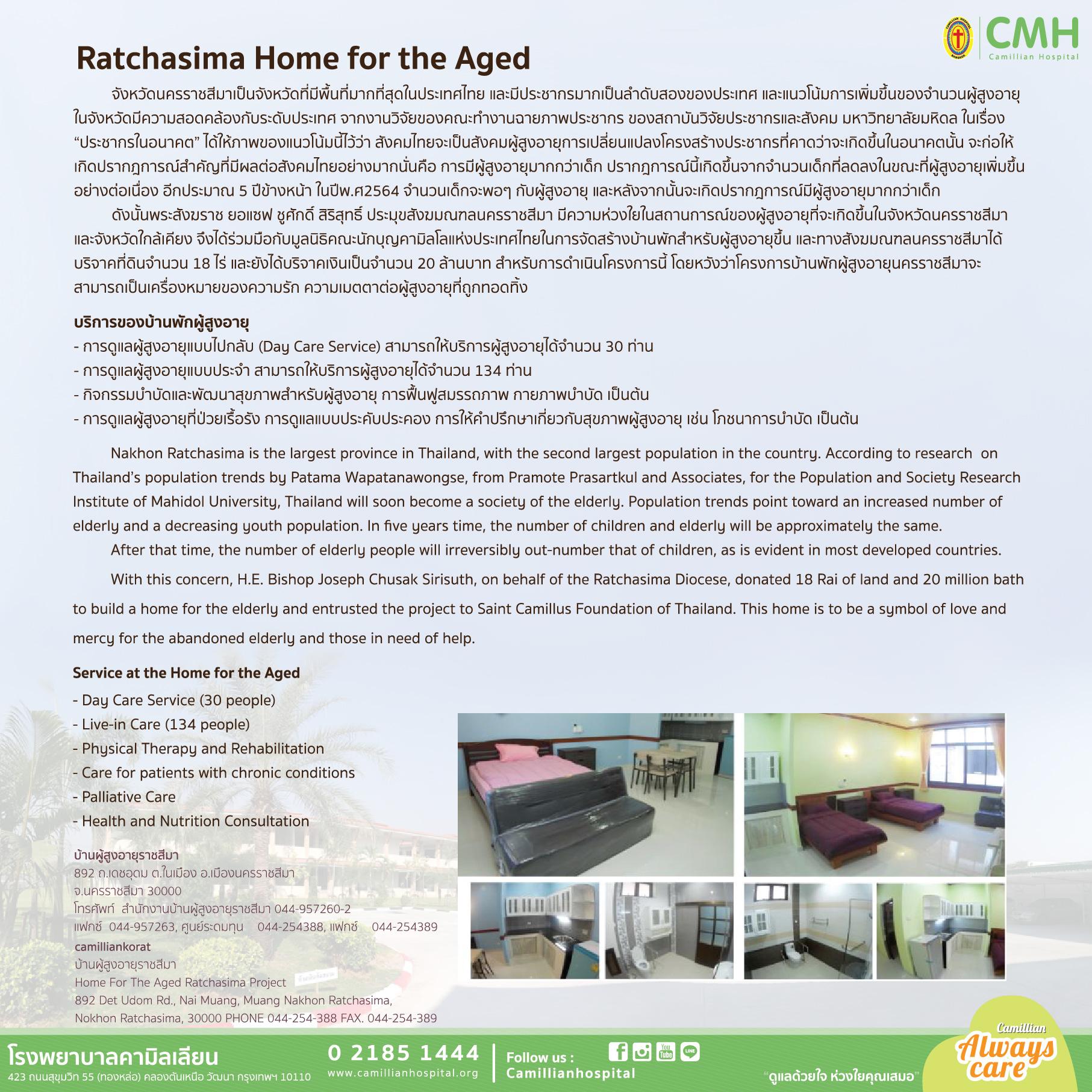Ratchasima-435-01